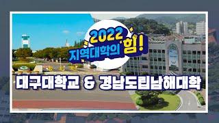 [2022 지역대학의 힘!] 대구대학교 & 경남도립남해대학 편 다시보기210827 다시보기