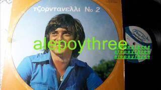 ΤΖΟΡΝΤΑΝΕΛΛΙ ΛΑΚΗΣ - ΑΓΟΡΑΖΩ ΠΑΛΙΑ 33 rpm