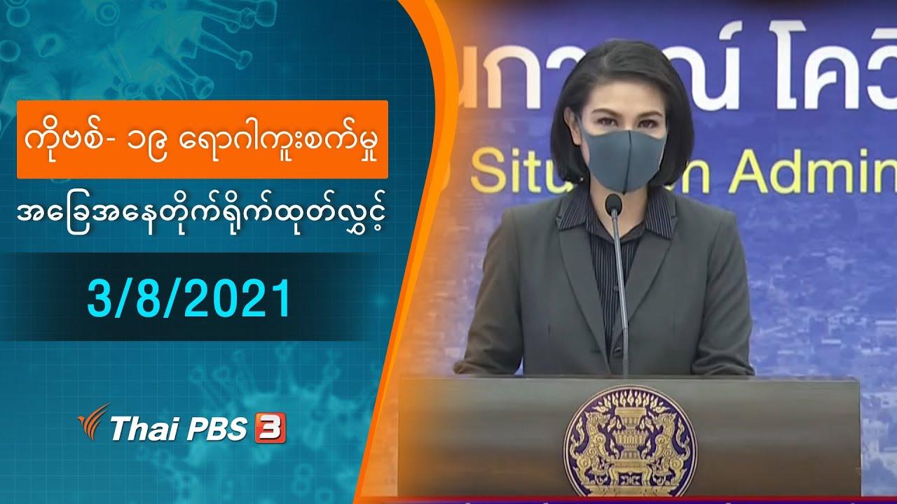 ကိုဗစ်-၁၉ ရောဂါကူးစက်မှုအခြေအနေကို သတင်းထုတ်ပြန်ခြင်း (2/08/2021)