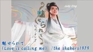 魅せられて(Love Is Calling Me) /the shakers1976