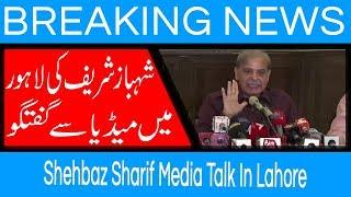 Shehbaz Sharif Media Talk In Lahore | 8 Sep 2018 | 92NewsHD