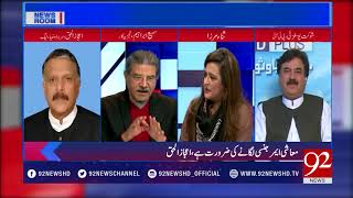 News Room - 17 November 2017 - 92NewsHDPlus