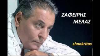 ΖΑΦΕΙΡΗΣ ΜΕΛΑΣ - ΓΥΡΙΣΕ ΚΟΝΤΑ ΜΟΥ (LIVE)