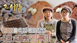 제주도에서 만나 달콤한 꿈을 키우다, 영천 수제 초콜릿 가게 청년 보롬&강산 다시보기