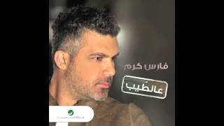 Fares Karam … Aal Tayyib | فارس كرم … عالطيب