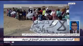 Medi1TV : les mouvements de prestations se poursuivent dans les camps de Tindouf