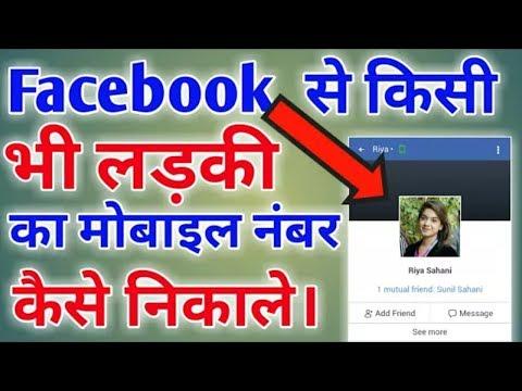 Download thumbnail for Facebook se number kaise nikale || Facebook