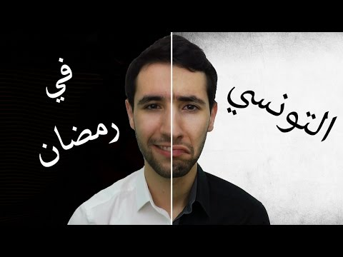 SAIF-IFOTC !!التونسي في رمضان