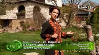 орк Бриз и Жоржета Младенова - Богат Бургуджия (ТВ рип)