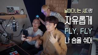 Charming_Jo ♬ 볼빨간 사춘기 (Bol4)  - 여행 (Travel) Male Cover. [MV]