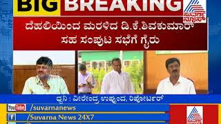 DK Shiva Kumar And Ramesh Jarkiholi Both Absent In State Cabinet Meeting