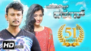 Darshan Rashmika Kannda Movie | Darshan 52nd Movie | Challenging Star | Trailer | Teaser