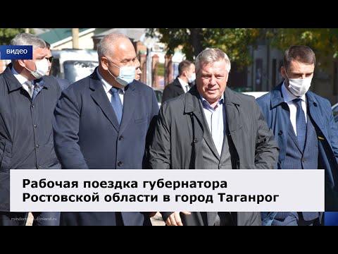 Рабочая поездка губернатора Ростовской области в Таганрог