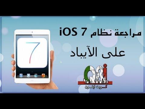 مراجعة لنظام iOS 7 على جهاز الآيباد