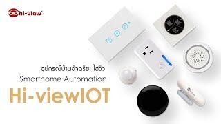 Internet of things อุปกรณ์บ้านอัจฉริยะ ไฮวิว | Hi-viewIOT