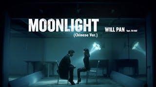 潘瑋柏 Will Pan  - Moonlight (feat. TIA RAY 袁婭維) (中文版)【華納 Official MV】