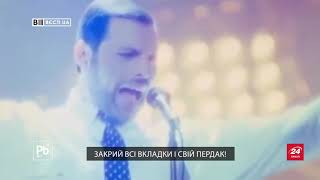Вєсті.UA – Закрий пердак.feat Процишин (cover Queen – I Want It All)