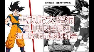 【龍珠超】電視版太空洞,鳥山明親自操刀漫畫版跟電影版補完