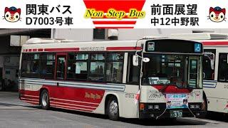 関東バス最後のNon Step Bus表記車D7003前面展望 中12中野駅行き