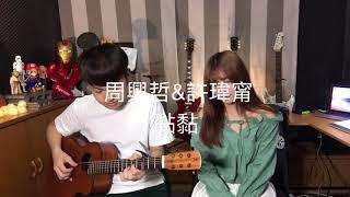俐蓁cover - 黏黏 with 乙韶