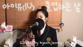 졸업 축하해요🌹 아이유(IU) - 졸업하는 날 COVER by hyeonjeong