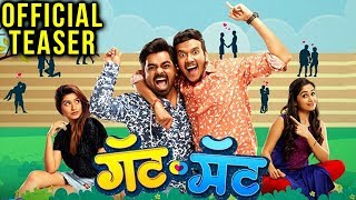Gatmat (गॅट मॅट) | Official Teaser | Marathi Movie 2018 | Rasika Sunil, Avadhoot Gupte