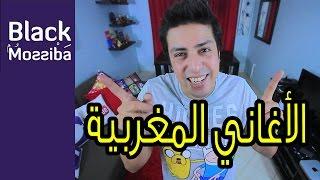 Black Moussiba - Ep 36   بلاك موصيبة - الأغاني المغربية