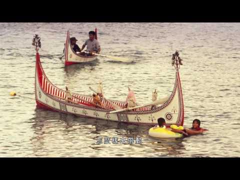 原視 達悟拼板舟《船文化分享》 - YouTube