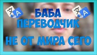 Баба Переводчик feat. OXXXYMIRON - Не от мира сего