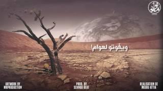El Herraz Nomade - مملكة السّراب (Schnod Beats) [Lyrics Video]