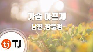 [TJ노래방] 가슴아프게 - 남진,장윤정 / TJ Karaoke