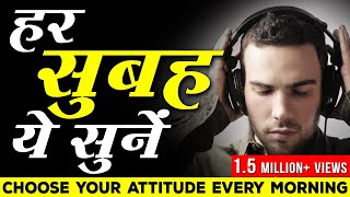 Morning Motivation : Start your day Positively |  Motivational Video in Hindi width=