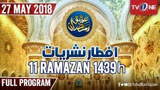 Ishq Ramazan | 11th Iftar | Full Program | TV One 2018 width=