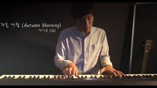 아이유 (IU) - 가을 아침 (Autumn Morning) Piano cover