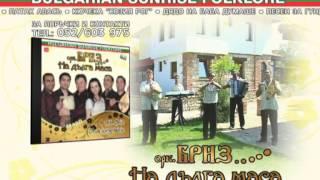 Рекламен клип На дълга маса- Оркестър Бриз