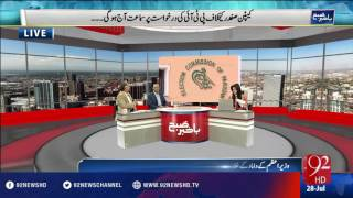 Bakhabar Subh -28-07-16- 92NewsHD