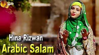 Arabic Salam    Hibah Mehmood Qasmi   Naat   HD Video