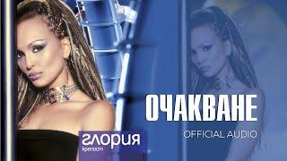 02 OCHAKVANE - ОЧАКВАНЕ (AUDIO 2003)
