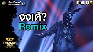 Remix - งงเด้ ? หน้ากากจิงโจ้ ft. กรรมการและพิธีกร เอ้า!!! งงเด้ !!