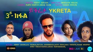 Alena TV : Ykreta - Episode - 3 (ሳልሳይ  ክፋል)- New Eritrean Movie Tesfit Abraha,November 25,2019