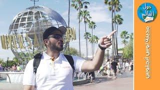 Around the World 101 Los Angeles - حول العالم مع اديوكون مدينة لوس انجليس