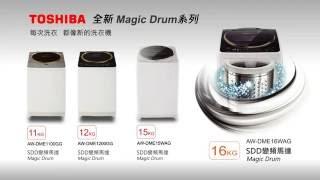 TOSHIBA MAGIC DRUM SDD 神奇鍍膜洗衣機介紹