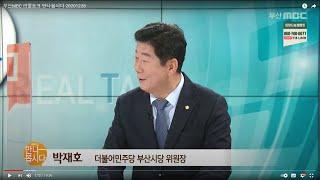 박재호 더불어민주당 부산시당 위원장 다시보기