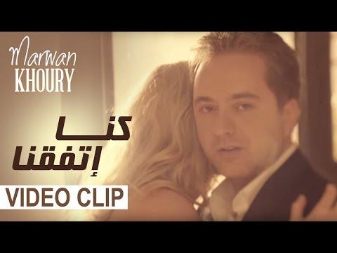 marwan-khoury-kena-etafakna-official-clip-marwan-khoury