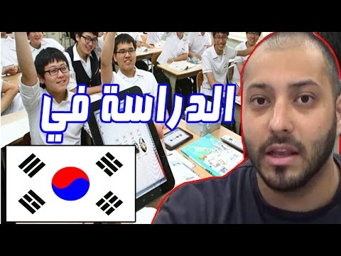 مقارنة الدراسة في كوريا مع مصر والعالم العربي،  مشاركة محمود عمرو النجار  في مسابقة اليوتيوبرز