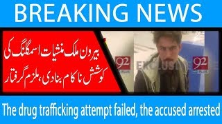 The drug trafficking attempt failed, the accused arrested | 23 Oct 2018 | 92NewsHD