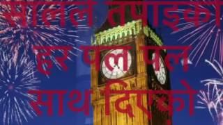 New year 2074 suvakamana geet/२०७४ सुभकामना गीत