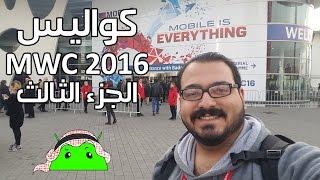 كواليس رحلة MWC 2016 - الجزء الثالث | فلوق #9