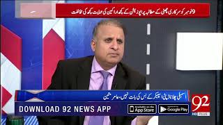 All the ministers are not taking Asad Qaiser seriously: Rauf Klasra| 6 Nov 2018 | 92NewsHD