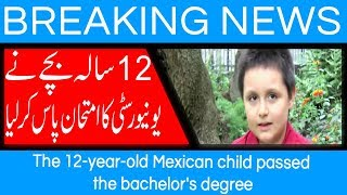 The 12-year-old Mexican child passed the bachelor's degree | 3 August 2018 | 92NewsHD